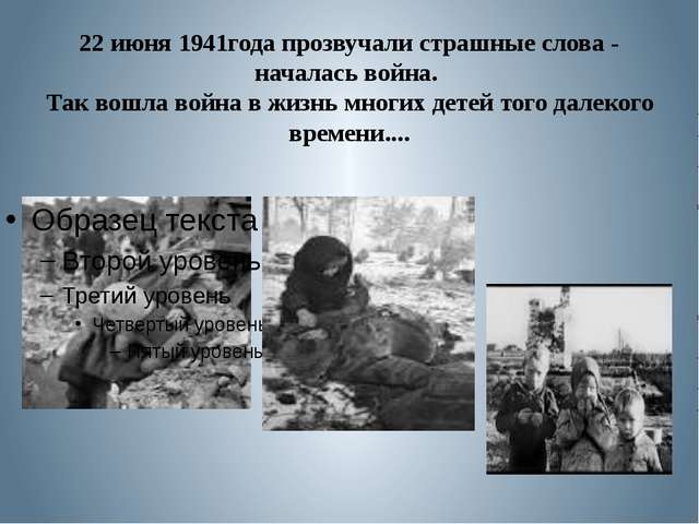 22 июня 1941года прозвучали страшные слова - началась война. Так вошла война...