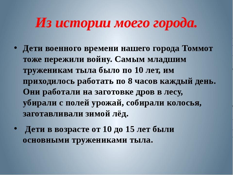 Из истории моего города. Дети военного времени нашего города Томмот тоже пере...