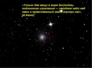 «Только две вещи в мире достойны подлинного изумления — звездное небо над нам