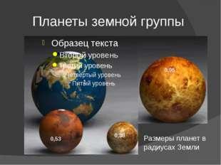 Расстояние от Солнца 0,39 а.е. 1,52 а.е. 1а.е.=149 600 000 км 0,72 а.е. Какая