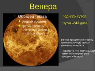 Атмосфера Венеры- ад! Рвенеры ≈ 90 РЗемли 450˚С!!! СО2 ! ! ! Облака-капельки