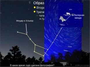 α-Полярная звезда В какое время года сделана фотография? Мицар и Алькор