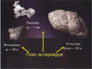 Метеорит весом 66,383 килограмм относится к типу железо -каменных метеоритов