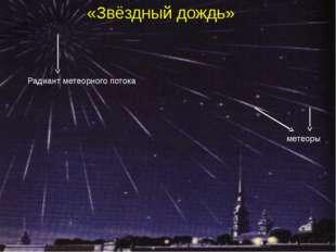 2 3 1 3 1) Назовите созвездия представленные на фотографиях. 2) Какие планеты