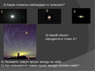 1. Облако Оорта → Комета→ Метеор 2. Пояс астероидов→ Астероид (метеороид)→ Б