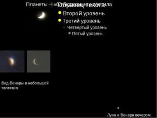 Луна и Венера вечером Вид Венеры в небольшой телескоп Планеты – «блуждающие»