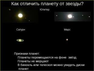 Как отличить планету от звезды? Признаки планет: Планеты перемещаются на фон