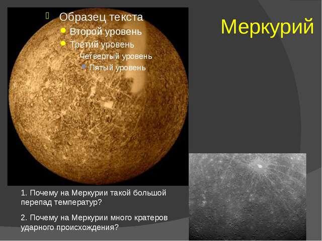 Венера Год-225 суток Венера вращается в сторону, противоположную своему движе...