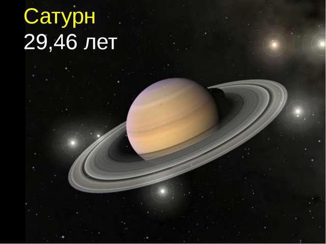 Уран 84,02 года
