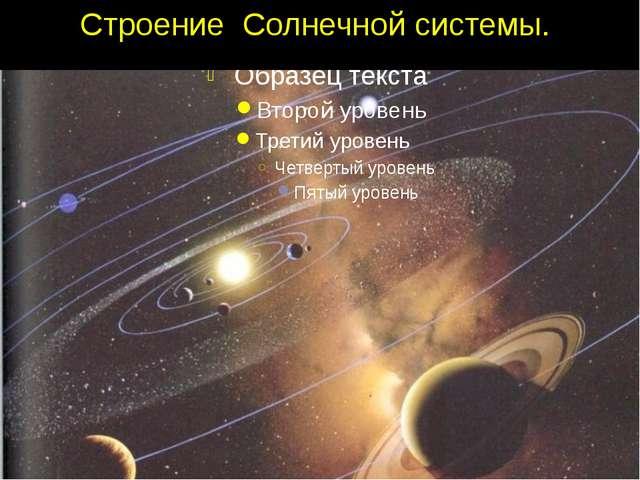 Строение Солнечной системы.