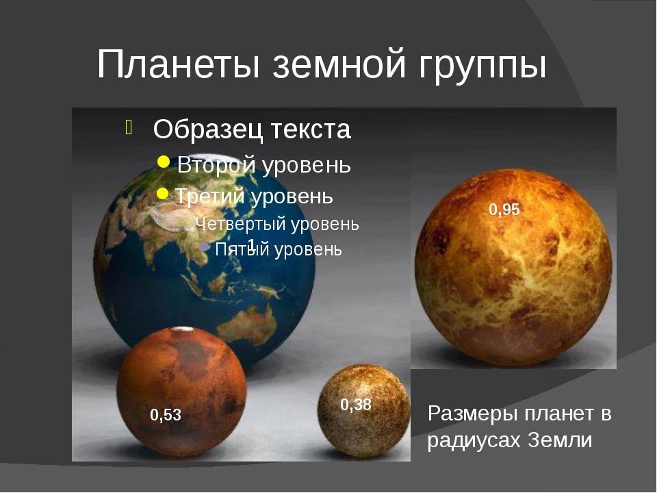 Расстояние от Солнца 0,39 а.е. 1,52 а.е. 1а.е.=149 600 000 км 0,72 а.е. Какая...