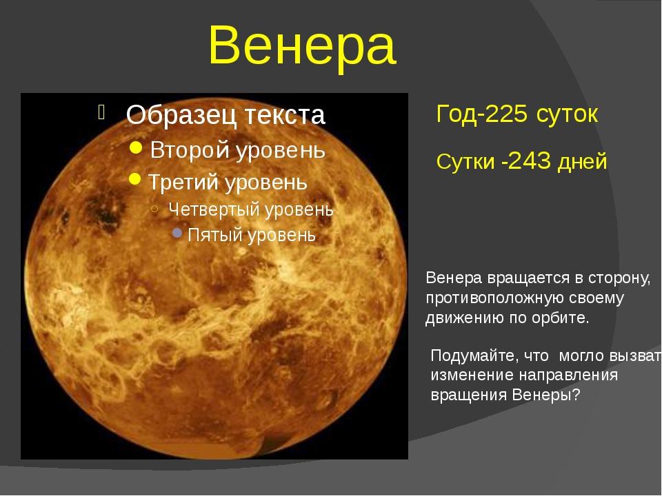 Атмосфера Венеры- ад! Рвенеры ≈ 90 РЗемли 450˚С!!! СО2 ! ! ! Облака-капельки...