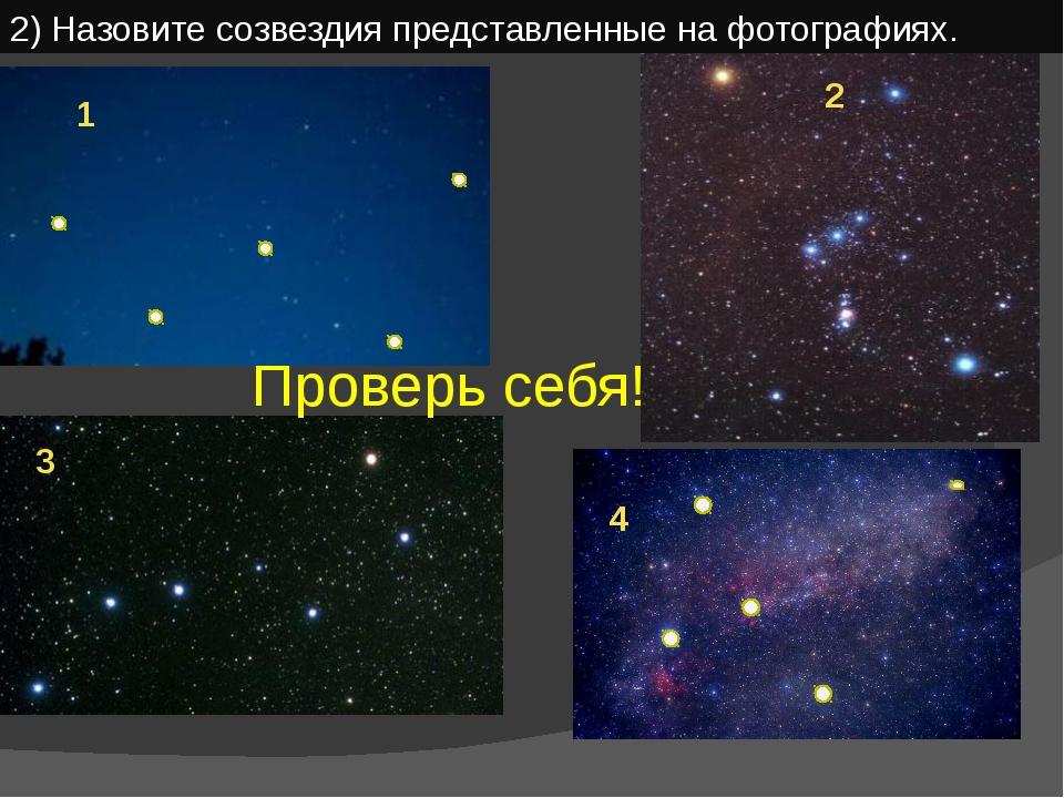 Подберите каждому описанию правильное название. «Падающая звезда» Небольшое т...