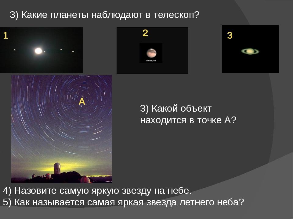 1. Облако Оорта → Комета→ Метеор 2. Пояс астероидов→ Астероид (метеороид)→ Б...