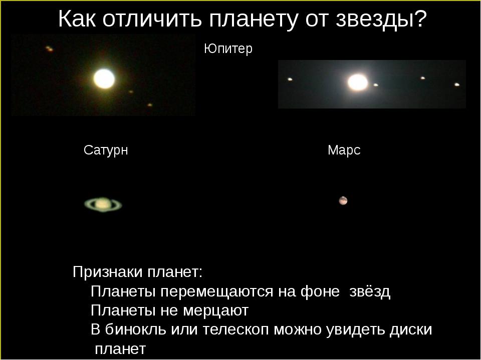Как отличить планету от звезды? Признаки планет: Планеты перемещаются на фон...