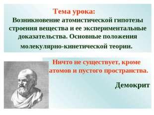 Тема урока: Возникновение атомистической гипотезы строения вещества и ее эксп