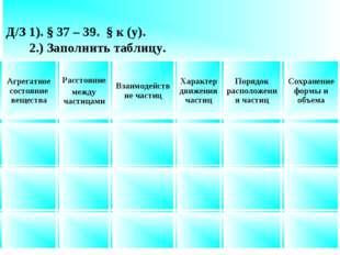 Д/З 1). § 37 – 39. § к (у). 2.) Заполнить таблицу.
