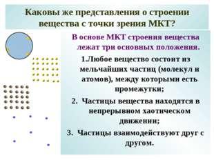 Каковы же представления о строении вещества с точки зрения МКТ? В основе МКТ