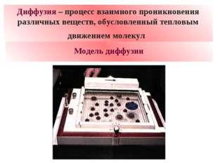 Диффузия – процесс взаимного проникновения различных веществ, обусловленный т