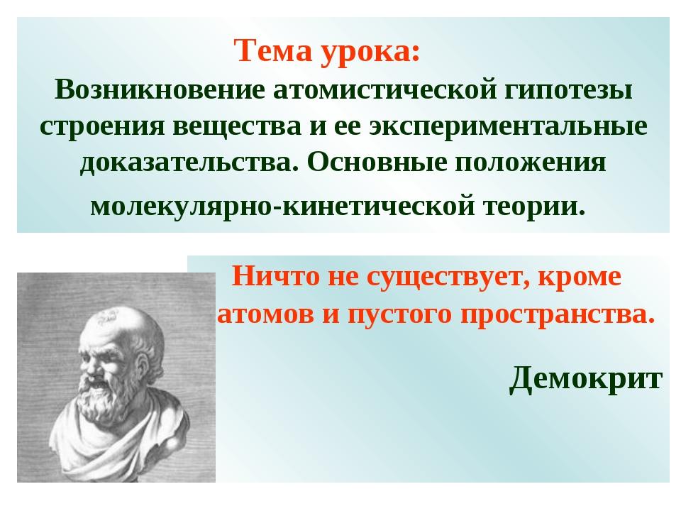 Тема урока: Возникновение атомистической гипотезы строения вещества и ее эксп...