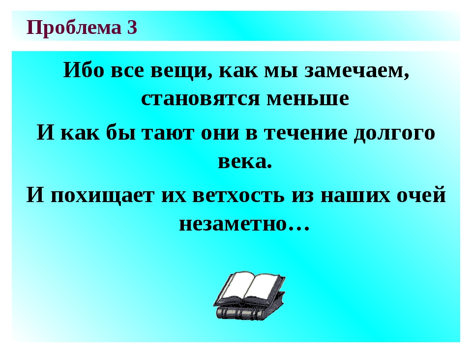 Проблема 3 Ибо все вещи, как мы замечаем, становятся меньше И как бы тают он...