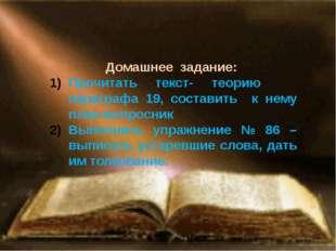 Домашнее задание: Прочитать текст- теорию параграфа 19, составить к нему план