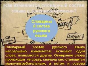Новые слова Малоупотребительные слова -устаревшие Словарный состав русского
