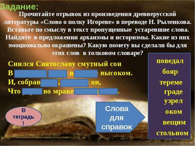 Прочитайте отрывок из произведения древнерусской литературы «Слово о полку Иг...
