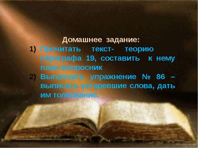 Домашнее задание: Прочитать текст- теорию параграфа 19, составить к нему план...