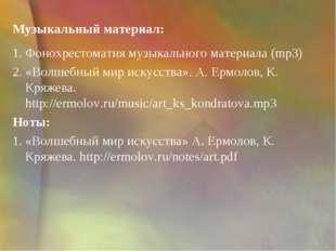 Музыкальный материал: Фонохрестоматия музыкального материала (mp3) 2. «Волшеб