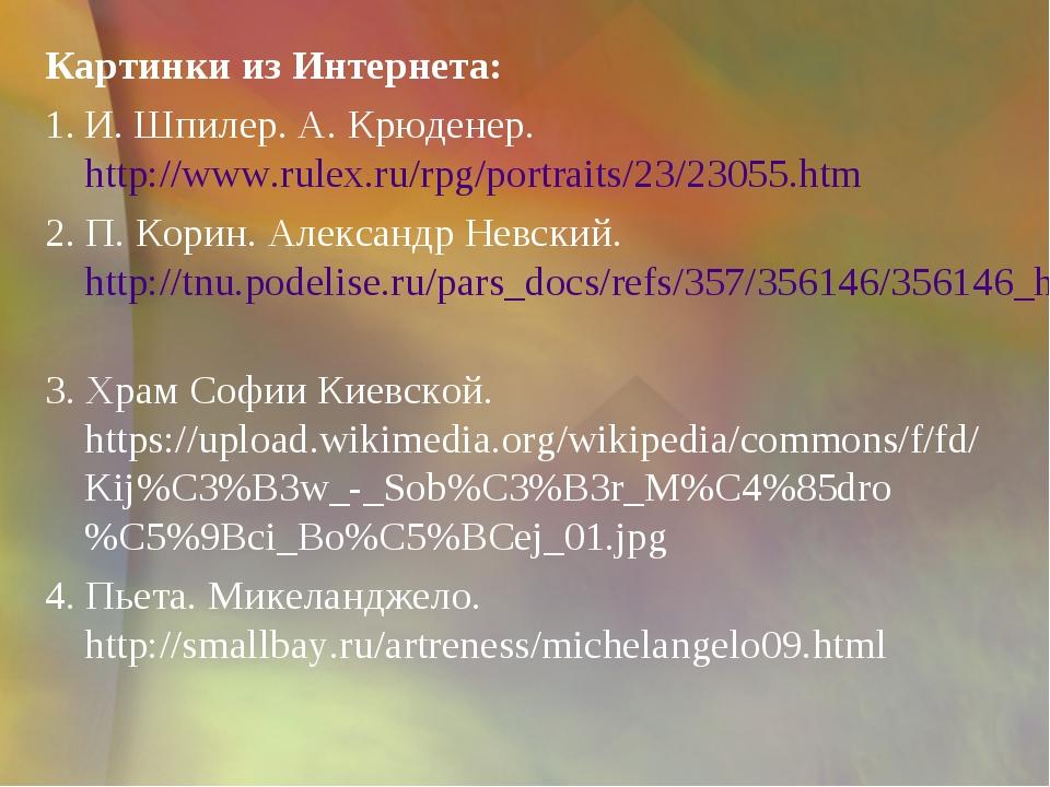 Картинки из Интернета: И. Шпилер. А. Крюденер. http://www.rulex.ru/rpg/portra...