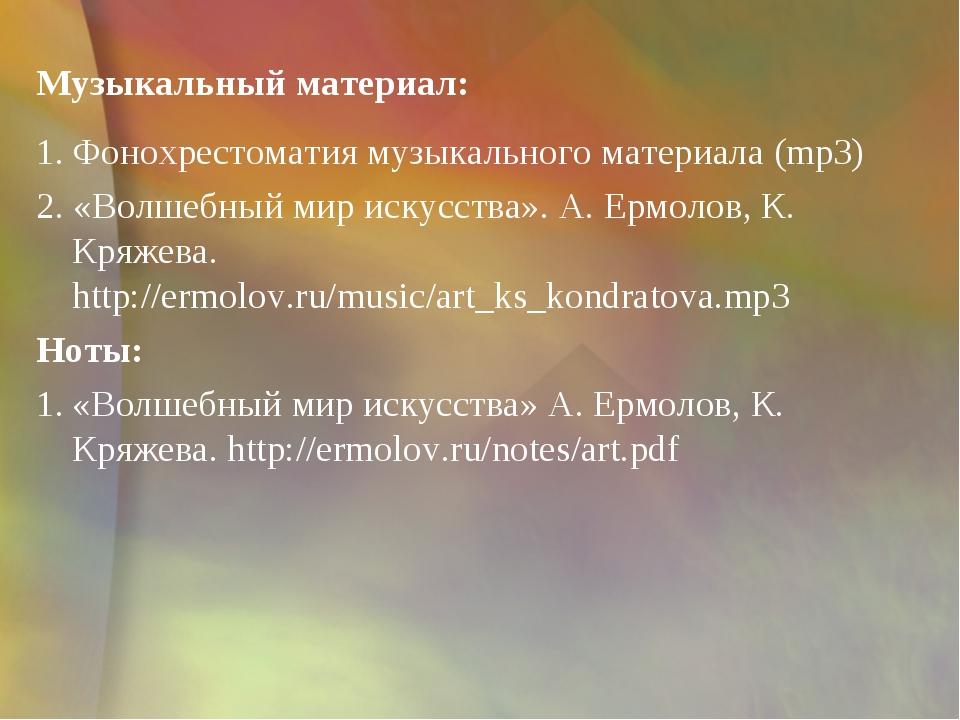 Музыкальный материал: Фонохрестоматия музыкального материала (mp3) 2. «Волшеб...