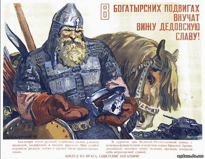Русский мир Запорожья Советский плакат Великой Отечественной войны (II часть)