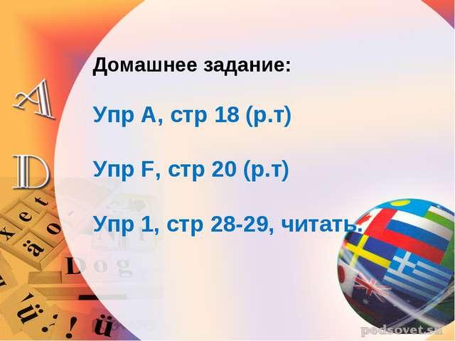 Домашнее задание: Упр А, стр 18 (р.т) Упр F, стр 20 (р.т) Упр 1, стр 28-29, ч...