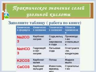 Практическое значение солей угольной кислоты Заполните таблицу ( работа по кн