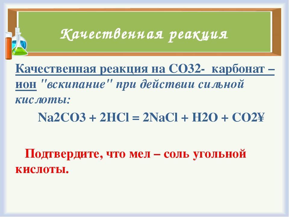 """Качественная реакция Качественная реакция наCO32-карбонат – ион""""вскипание..."""