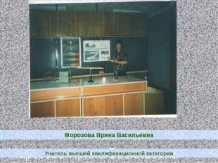 Морозова Ирина Васильевна Учитель высшей квалификационной категории