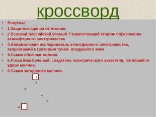 кроссворд Вопросы: 1.Защитник здания от молнии. 2.Великий российский ученый.