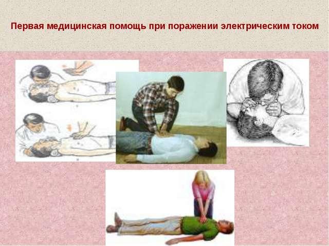Первая медицинская помощь при поражении электрическим током