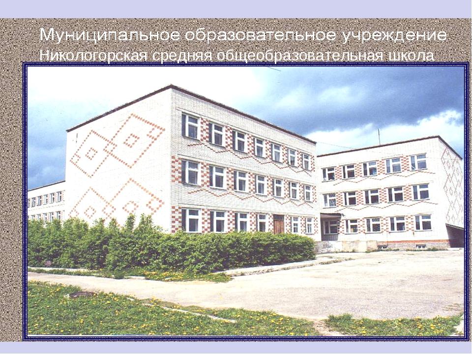 Никологорская средняя общеобразовательная школа