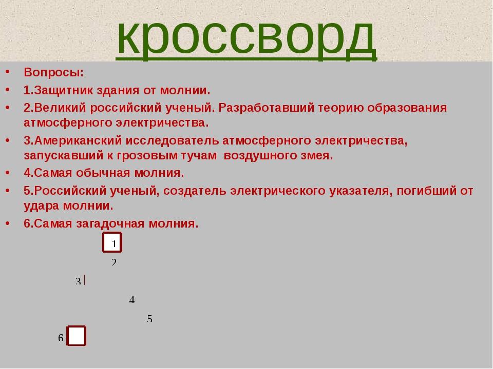 кроссворд Вопросы: 1.Защитник здания от молнии. 2.Великий российский ученый....