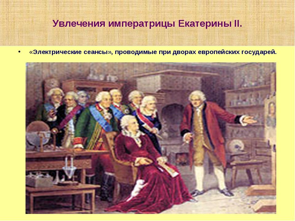 Увлечения императрицы Екатерины II. «Электрические сеансы», проводимые при дв...