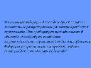 В Российской Федерации в последнее время получили значительное распространени