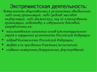 Экстремистская деятельность: - деятельность общественных и религиозных объеди