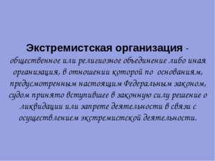 Экстремистская организация - общественное или религиозное объединение либо ин