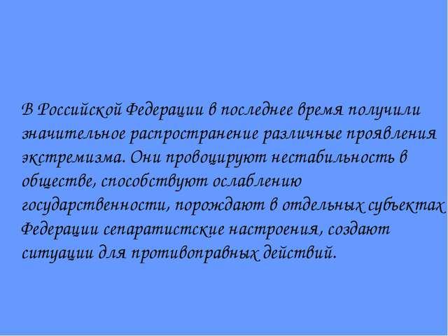 В Российской Федерации в последнее время получили значительное распространени...