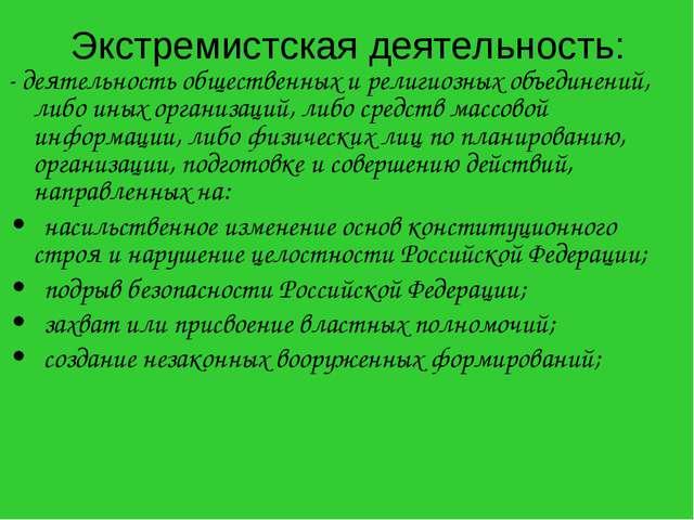 Экстремистская деятельность: - деятельность общественных и религиозных объеди...