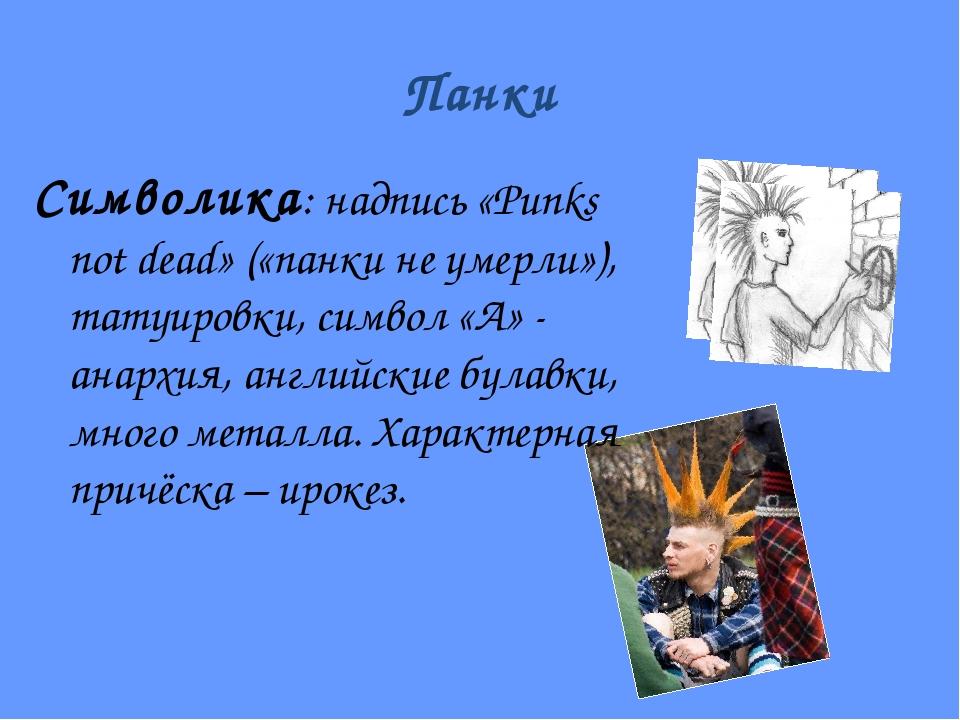 Панки Символика: надпись «Punks not dead» («панки не умерли»), татуировки, си...