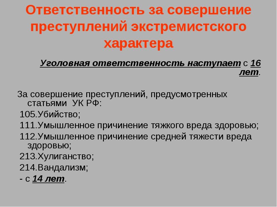 Ответственность за совершение преступлений экстремистского характера Уголовна...