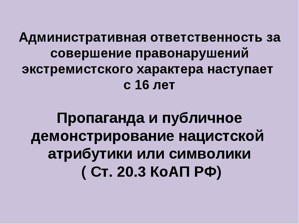 Административная ответственность за совершение правонарушений экстремистског...